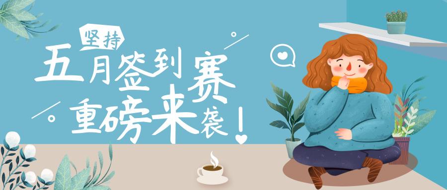 【同庆劳动节】五月签到赛重磅来袭!