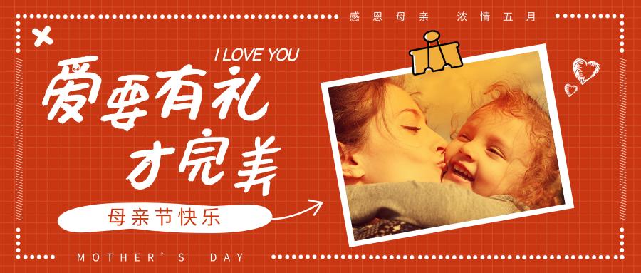 """【礼献母亲节】爱要有""""礼""""才完美"""