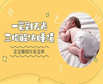 寶寶作息睡眠寶典3招解決睡渣