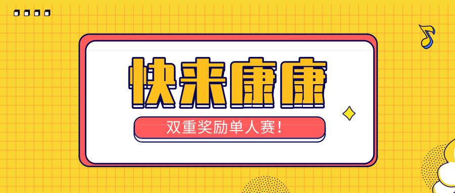 【十月单人】双重奖励签到赛!