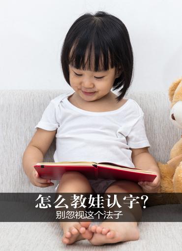 怎么教娃认字?你忽视了这个法子