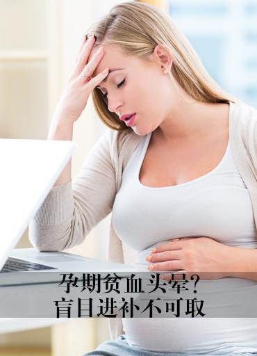 孕期貧血頭暈?盲目進補不可取