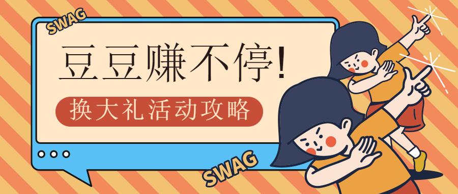 【十一月单人】换大礼活动攻略!